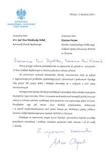 Podziękowania z okazji 15 – lecia Zakładu Radioterapii Warmińsko-Mazurskiego Centrum Onkologii Szpitala MSWiA w Olsztynie